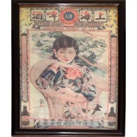 Cartel con caligrafia china para retratro de mujer