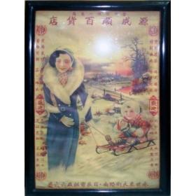 Cartel retrato con caligrafia china