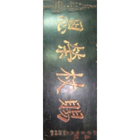 Cartel chino de bienvenida