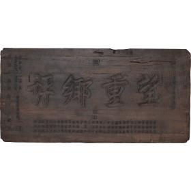 CARTEL DE BIENVENIDA CHINO